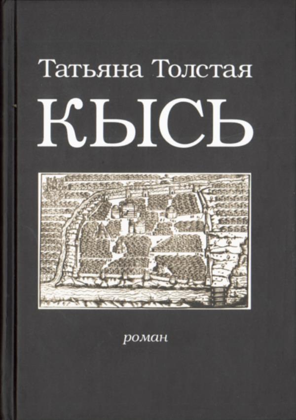 Книги Татьяна Толстая