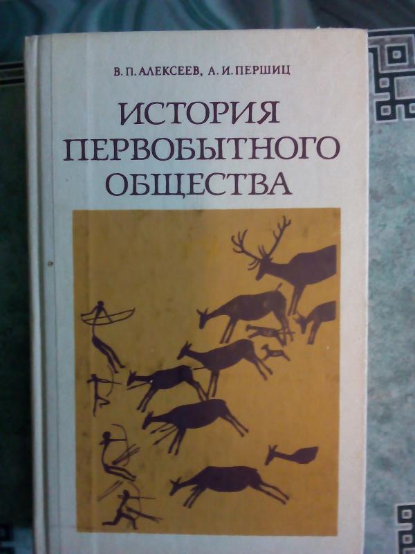 История первобытного общества книга скачать