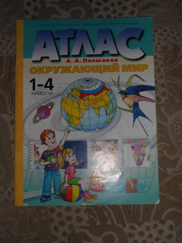3 класс окружающий мир атлас